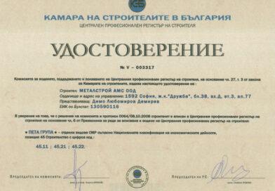 УДОСТОВЕРЕНИЕ №  V 003317