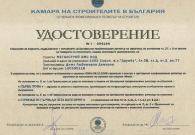 УДОСТОВЕРЕНИЕ № I - 004196